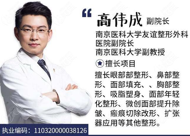 南京友谊整形高伟成医生