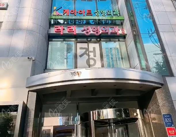 韩国来丽laree整形医院外景图