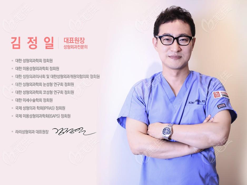 韩国来丽laree整形医院金正一院长