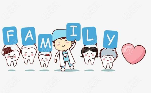 牙医牙齿一家人