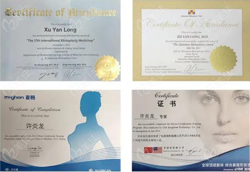 上海艺星双眼皮医生许炎龙荣誉证书