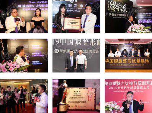 上海艺星双眼皮医生许炎龙参加活动