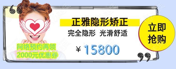 6月深圳美莱正雅隐形矫正全网热销价格抢疯了,网络预约还可领取2000元优惠抵扣劵