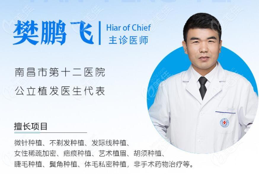 南昌市第十二人民医院樊鹏飞医生