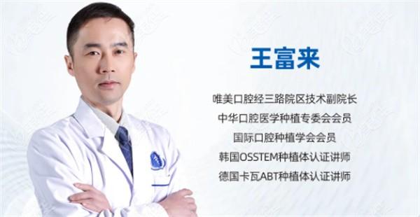 郑州唯美口腔种植医生王富来院长