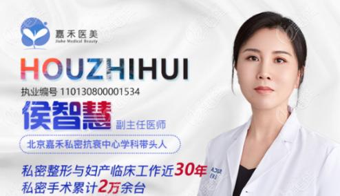 在北京嘉禾整形做手术缩阴不是很疼,而且费用才2980元起也不贵呢