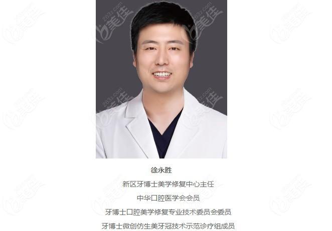 苏州新区牙博士口腔修复科医师