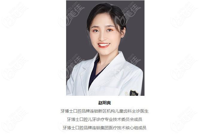苏州新区牙博士口腔儿童齿科主诊医生赵明爽