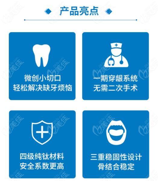 上海美呀瑞士士卓曼ITI收费和优势