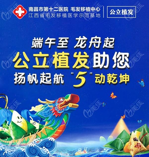 公立的南昌第十二医院毛发科推出植发公益活动:5m原生植发技术仅8.25元/单位