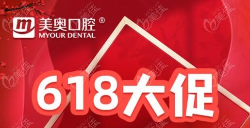 觉得常德美奥口腔贵的速来抽取免费种植体了,更有韩国登腾3980元起活动海报五