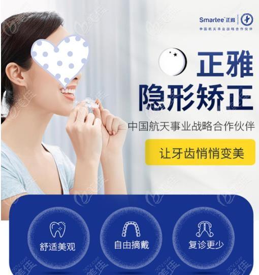 牙博士口腔上海正雅全隐形牙套价格及优势