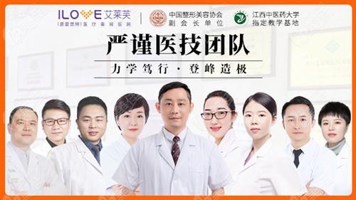 南昌艾芙莱医师团队