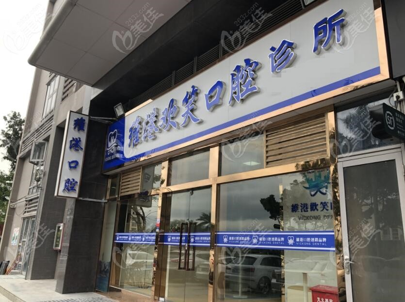 深圳维港欢笑口腔