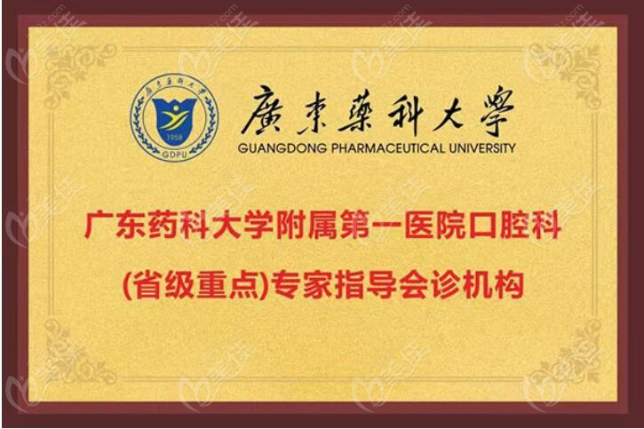 深圳维港口腔是广东药科大学指定示范单位