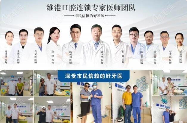 深圳维港口腔医生团队