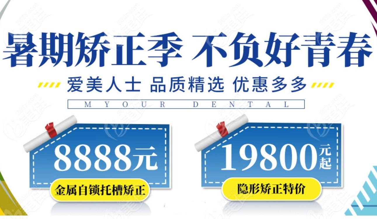 暑期在上海戴金属自锁牙套矫正牙齿大概多少钱?美奥口腔只要8888元起