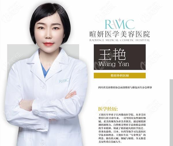 成都暄妍医学美容医院整形外科医师王艳