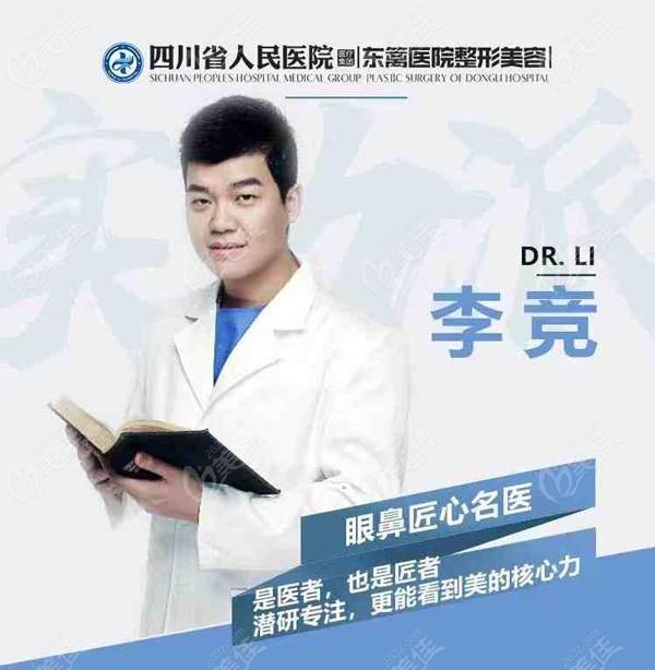 四川省人民医院东篱医院整形美容医生李竞