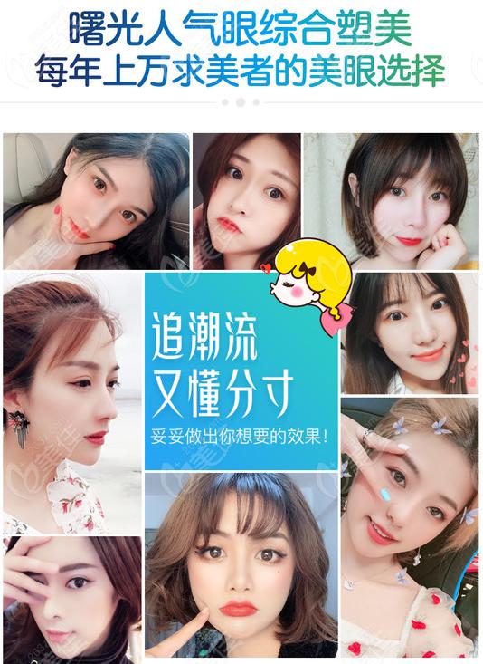 广州曙光医院双眼皮口碑好技术靠谱,高考后双眼皮开眼角手术日增30台!