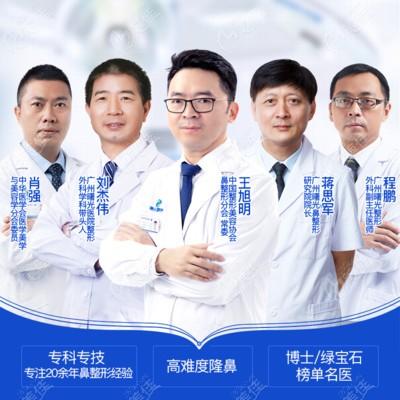 广州曙光做鼻子好的医生名单