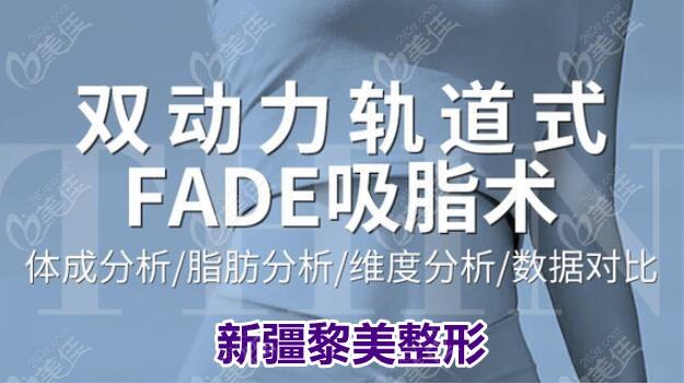 新疆黎美双动力轨道式FADE吸脂术