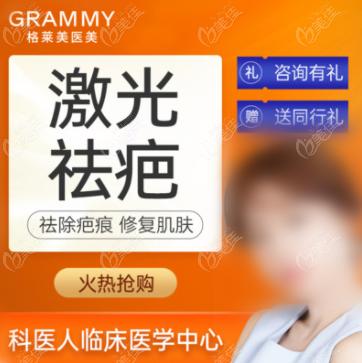 杭州格莱美去疤痕宣传图