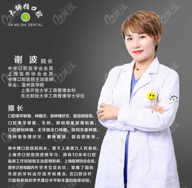 增城大拇指口腔种植医生谢波