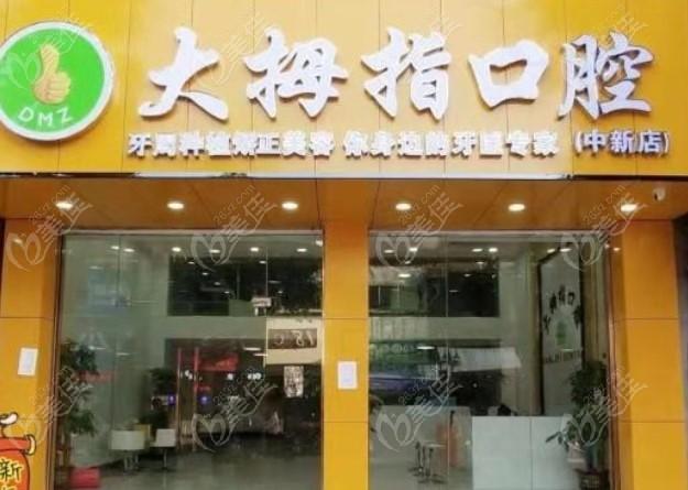 广州增城大拇指口腔门头