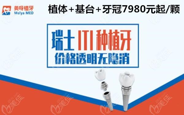 北京做一颗瑞士ITI种植牙的全套价格才7980元起,还有硕博医生亲诊哦活动海报五