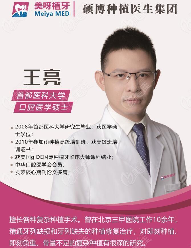 北京美呀奥仕口腔种植医生王亮
