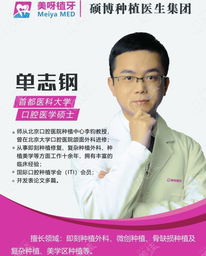 北京美呀植联口腔种植医生单志钢