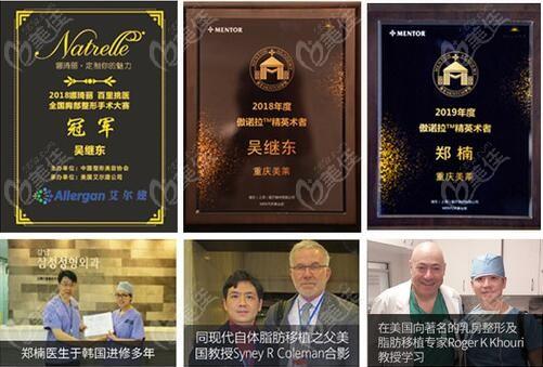吴继东院长的荣誉和学术交流活动