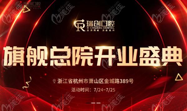7.24-25日到杭州萧山区瑞创口腔第10家分院,可享受超低的看牙价格活动海报五