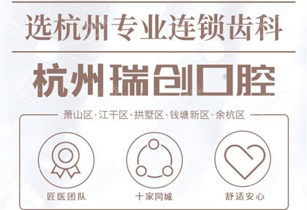 瑞创口腔在杭州有十家连锁分院