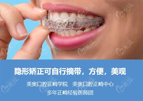 美奥口腔牙齿矫正隐形牙套