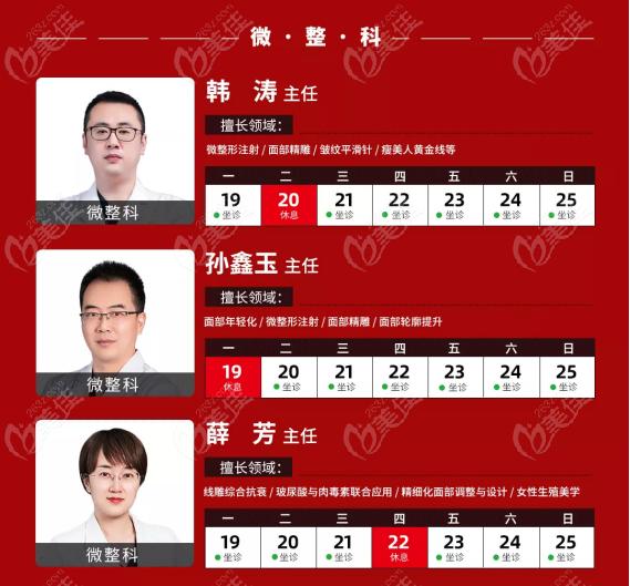 青岛华颜美微整形科医生坐诊时间表