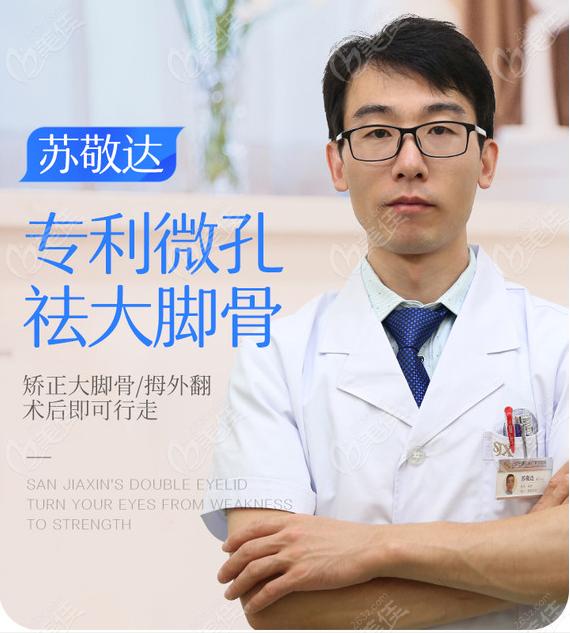 北京圣嘉新做大脚骨手术怎么样