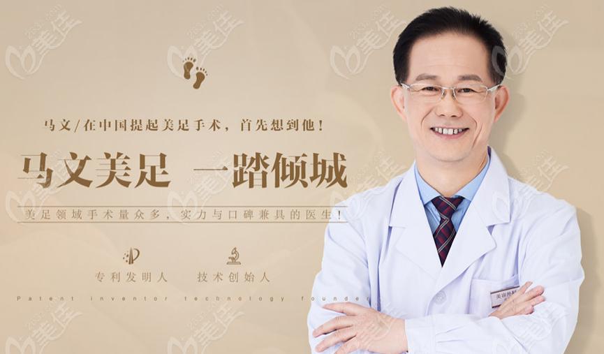 国内大脚骨手术做得好的医生要数北京煤医马桂文