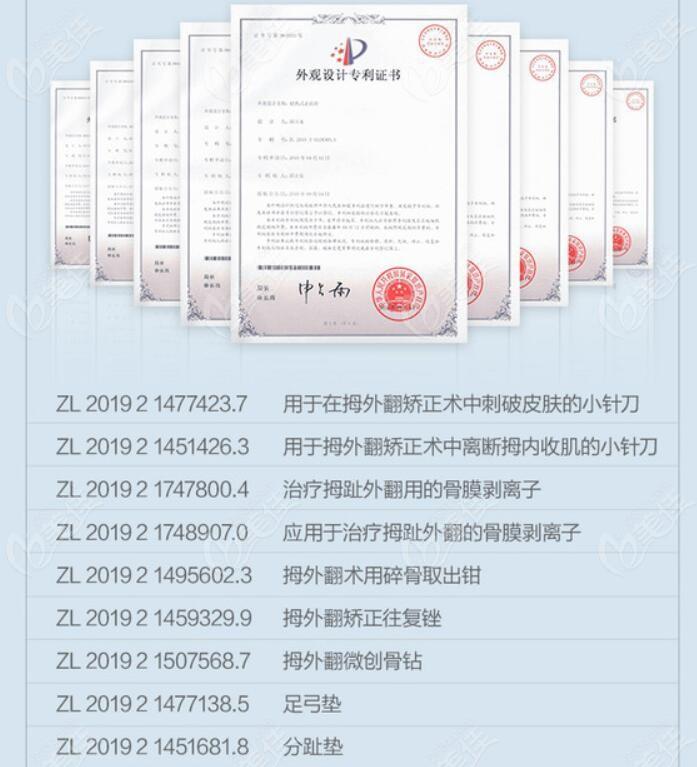北京圣嘉新大脚骨矫正认证技术