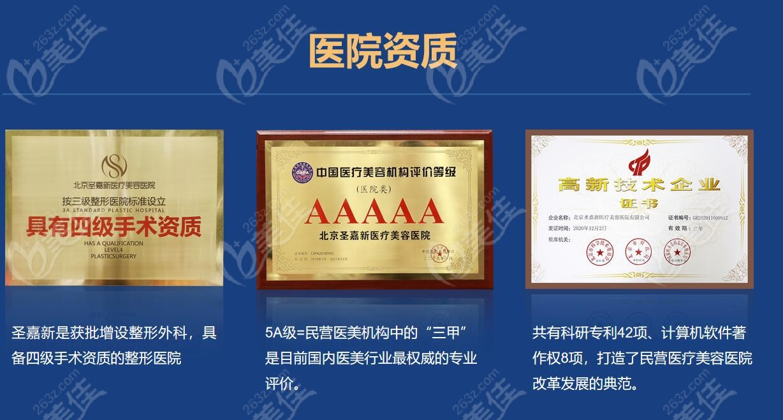 北京圣嘉新医院资质认证
