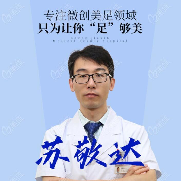 北京圣嘉新苏敬达院长