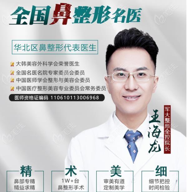擅长隆鼻、鼻综合的太原军大王海龙医生