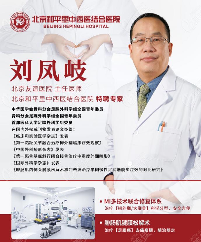北京大脚骨拇外翻做的好医生推荐刘风岐医生