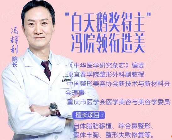 重庆时光整形医院冯辉利医生