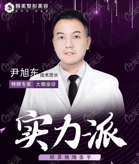 株洲做眼鼻整形好的尹旭东医生
