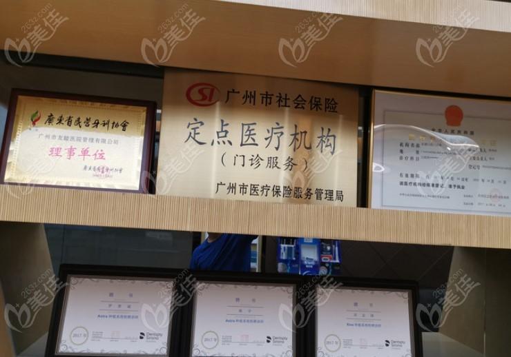 广州友睦齿科是医保定点单位