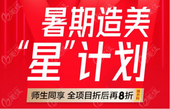 济南艺星暑期女神卡发售,超皮秒激光祛斑和M22光子嫩肤价格再次降低