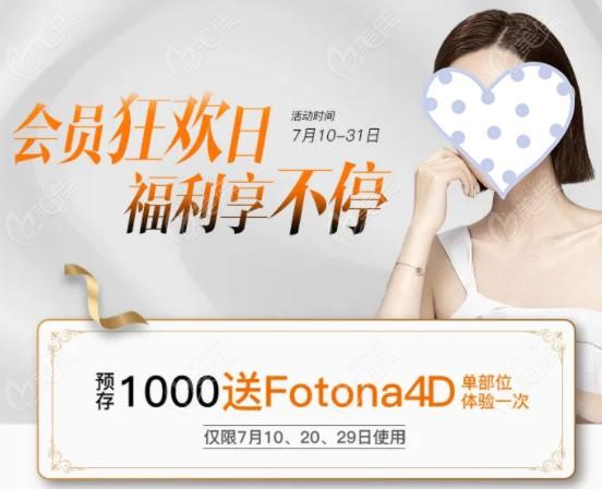 重庆光博士整形乔雅登雅致玻尿酸现在3480元+1000积分就能兑换!