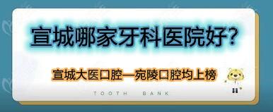 宣城看牙较好的牙科医院名单已送达